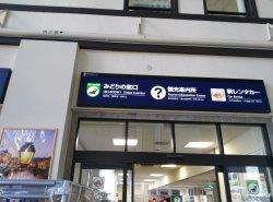 Otaru Station Tourist Information Center