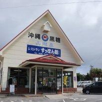 Okinawa Kokuto