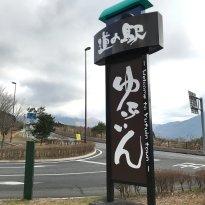 Michi no Eki Yufuin