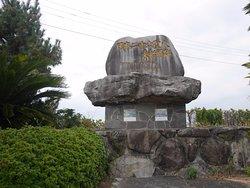 Higashisonogicho Nijurokunin Seijin Josen no Chi Monument