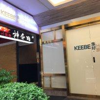 Keebe Hotel
