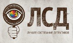 Лучшее Состязание Детективов - логотип