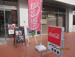 Iwajin Tearoom