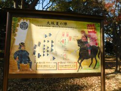 大坂冬の陣と夏の陣の本陣跡 歴史好きにはたまらない。
