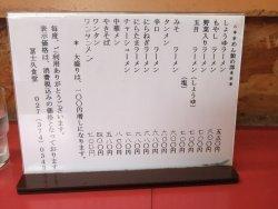 冨士久食堂 メニュー麺類