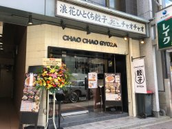 Chao Chao Gyoza, Shijo Kawaramachi