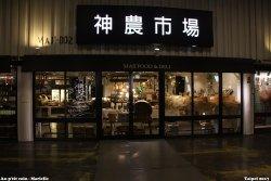 Shennong Market