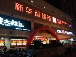 Xinhuadu shopping Square (Wusi Road)
