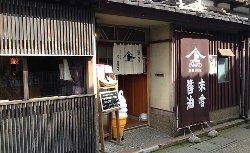 Yamato Soy Sauce Higashiyama