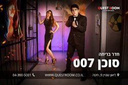 Quest Room - Escape Room Haifa