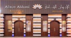 Aliwan Alshami Restaurant & Cafe