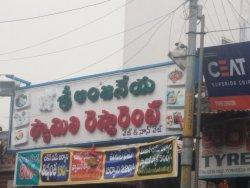 Sri Anjaneya Restaurants