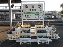 Furano and Biei District Tourism Centre