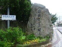 Hikaku Sengen no Mura Monument