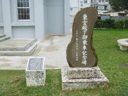 Imperial Highness Gojosha Memorial Monument
