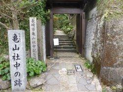 카메야마 사츄 기념관
