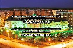 Slavjanskaja Hotel