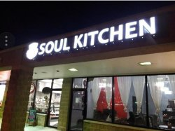 Kiss My Dish Soul Kitchen