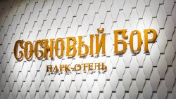 Sosnovy Bor