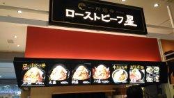 Roast Beef Hoshi, Aeon Mall Kisarazu