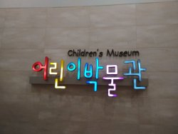 Children's Museum of National Museum of Korea