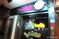 Crazy Hot Pot (Mong Kok)