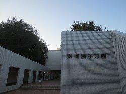Hamaoka Genshiryokukan