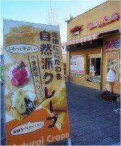 Aozora Bakery