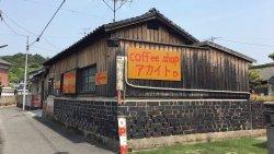 Akaito Coffee