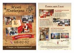 Plyushkin's Museum