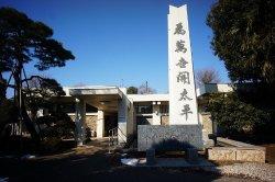 Suzuki Kantaro Museum
