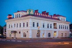 Kupetcheskiy Club
