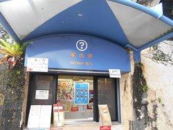 Shuri Castle Park General Information Center