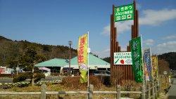 Michi-no-Eki Fureai Park Kimitsu