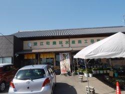 Fukae-Cho Specialty Farm Stand