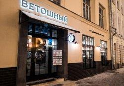Vetoshny Foodmarket