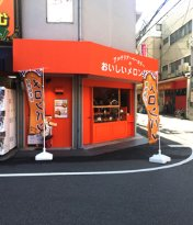 Arteria Bakery Osaka Nipponbashi