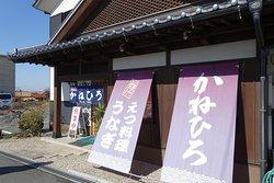 Kanehiro
