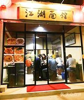 Kungfu Noodles