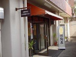 Hino Municipal Toyoda Citizens Giyarari