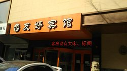 Dalian You Hao Hotel