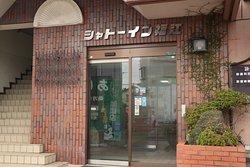 ビジネスホテル シャトーイン福江