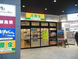 吉野家 JR姫路駅店
