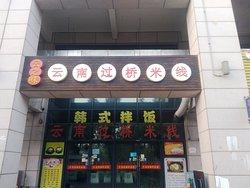 Yunnan Rice Noodle
