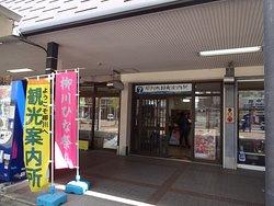 Yanagawa City Tourist Information Center