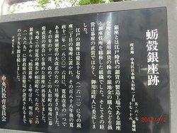 蛎殻銀座跡の碑