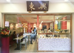 Tong Heng Confectionary