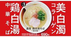 鶏白湯 中華そば 鶏革命 -トリレボ- 八幡総本店