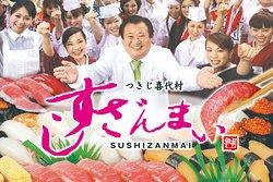 Zanmai寿司(道顿堀店)