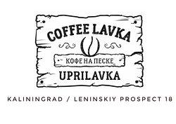 Kofe Na Peske